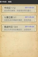 Screenshot of 掌中聖經 掌中圣经  (免費版)