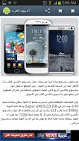 Screenshot of أندرويد العرب