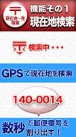 Screenshot of 郵便番号一発検索