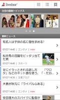Screenshot of ライブドア