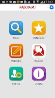 Screenshot of Работа.ру - Поиск работы