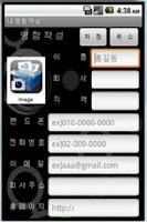 Screenshot of 명함관리 도우미