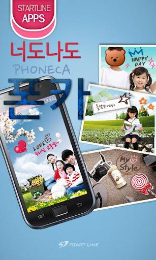 猫も杓子もカメラ携帯電話beta
