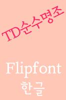 Screenshot of TDPureMJ Korean FlipFont