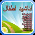 App اناشيد اطفال APK for Kindle