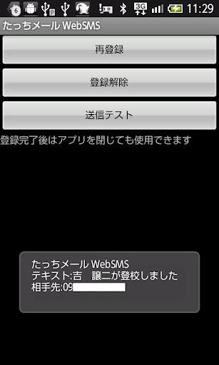 【免費通訊App】たっちメール・ショートメール送信アプリ-APP點子