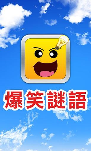 玩娛樂App|爆笑謎語 免費|APP試玩