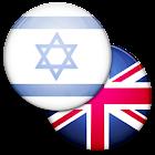Hebrew English Dictionary icon