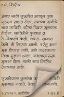 Screenshot of Karunadevi Marathi Book