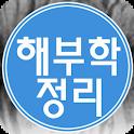 국가고시 해부생리학 핵심정리(유료) icon