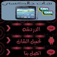 Screenshot of دردشة شات جالكسي