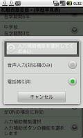 Screenshot of 【拡張版】和暦西暦変換電卓(学歴早見表)