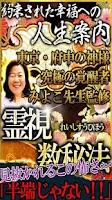Screenshot of 的中【禁】奇跡鑑定