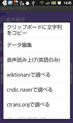 無料教育Appの単語帳eitan (英和・和英・中国語問題集付)|記事Game