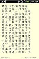Screenshot of MyBooks PDB閱讀器 (請手動另行下載最新版本)