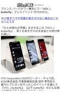 Screenshot of ガジェット通信 Getnews Reader