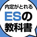 就活ESの教科書|就職で内定がとれるエントリーシートの技術 icon