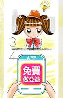 Screenshot of 免費做公益