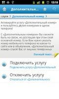 Screenshot of ПА Киевстар