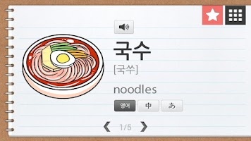 Screenshot of StudyKorean