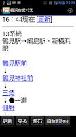 Screenshot of 横浜市営バス