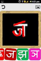 Screenshot of Marathi Varnamala-Full