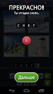 Game 4 фотки 1 слово apk for kindle fire