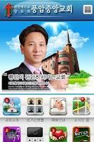 Screenshot of 풍암중앙교회