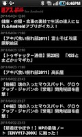Screenshot of 週刊アスキーPLUS for Android