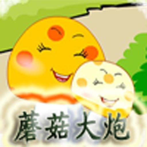 蘑菇大炮 解謎 App LOGO-APP試玩