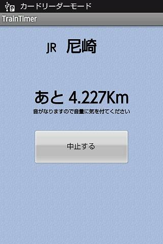 駅着 in 関西