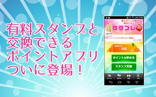 Screenshot of 【無料】有料スタンププレゼントアプリ「タダプレ」