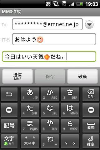 emobileメッセージ(旧EMnetメール) 通訊 App-癮科技App