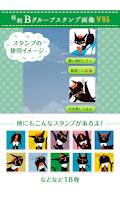 Screenshot of 黒猫スタンプ 黒ねころびんちゃんSNSで使えるデコメ絵文字