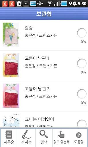 로맨스베스트작가선12-홍윤정
