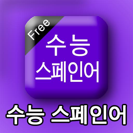 수능스페인어 教育 App LOGO-APP開箱王