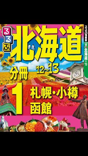 るるぶ北海道'12~'13 分冊1 札幌・小樽・函館