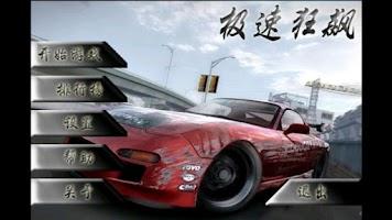 Screenshot of 极速狂飙
