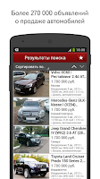 Screenshot of Авто.ру