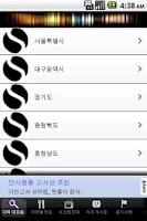 Screenshot of 지역대표음식 어플
