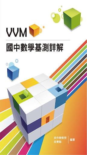 VVM國中數學基測詳解98學年 免費版