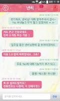 Screenshot of 이츄, 사랑의 홍차 연구소 (유령없는 솔직한 소개팅)
