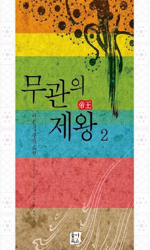 [로맨스]무관의 제왕2-동아 베스트로맨스