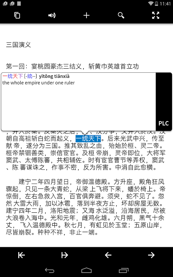Pleco Chinese Dictionary Screendshot 16