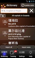 Screenshot of Chinese Dictionary+Flashcards
