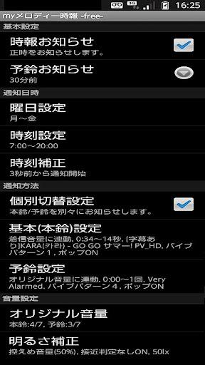 myメロディー時報 -free-