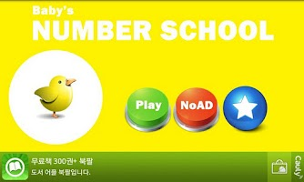 Screenshot of Baby's number school(bird)Free