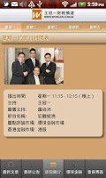 Screenshot of 王冠一財經