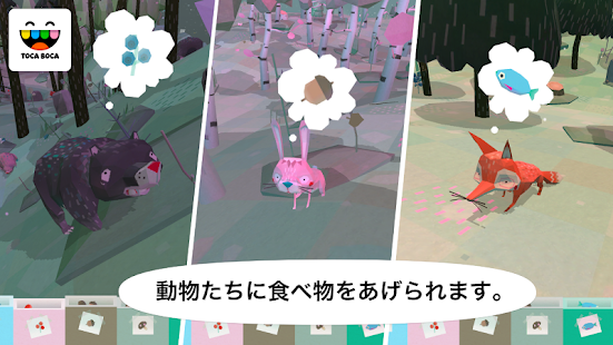 トッカ・ネイチャー (Toca Nature) Screenshot