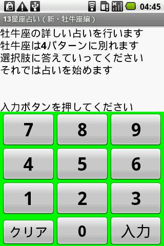 13星座占い(新・牡牛座編)